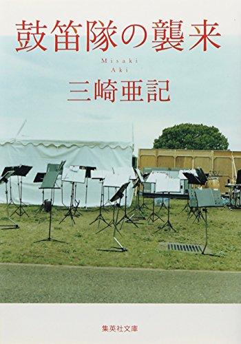 鼓笛隊の襲来 (集英社文庫) / 三崎 亜記