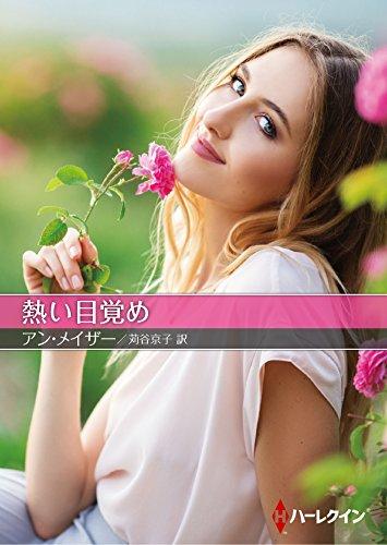 熱い目覚め (ハーレクインSP文庫)