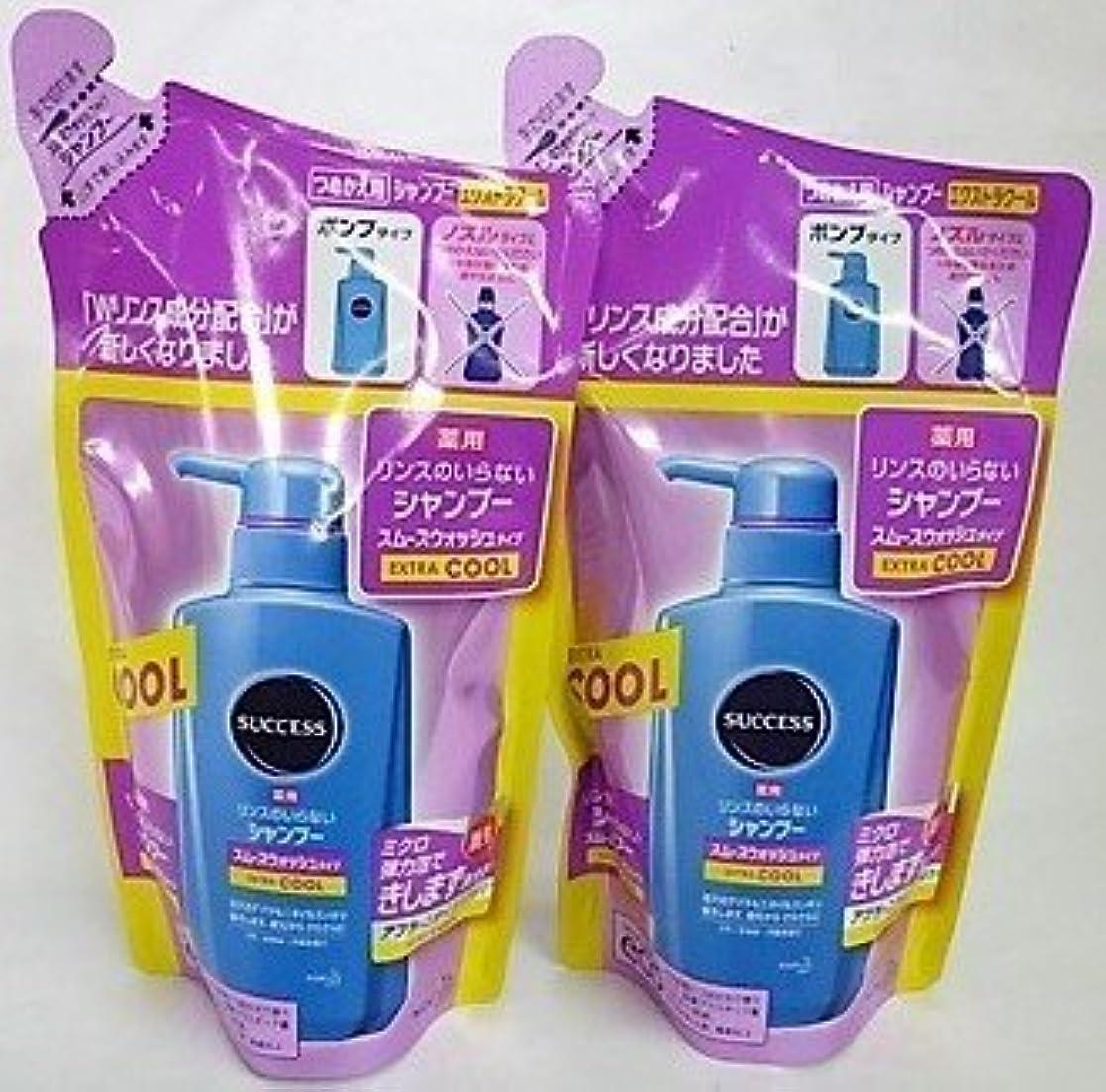 アレルギー池明確な[2個セット]サクセス薬用シャンプー スムースウォッシュ エクストラクール つめかえ用(リンスインシャンプー)  320ml入り×2個
