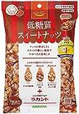 サラヤ ロカボスタイル低糖質スイートナッツ 175g