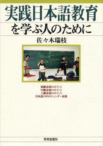 実践日本語教育を学ぶ人のためにの詳細を見る