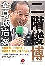 二階俊博―全身政治家―