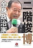 二階俊博—全身政治家—