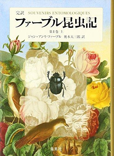 完訳 ファーブル昆虫記 第1巻 上の詳細を見る