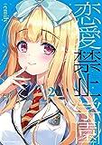 恋愛禁止学園 コミック 1-2巻セット