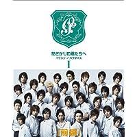 花ざかりの君たちへ イケメン パラダイス DVD-BOX(前編)