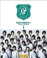 花ざかりの君たちへ ?イケメン♂パラダイス? DVD-BOX(前編)
