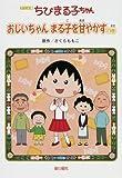 アニメ版 ちびまる子ちゃん―おじいちゃんまる子を甘やかすの巻