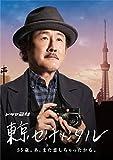 東京センチメンタル DVD-BOX[DVD]