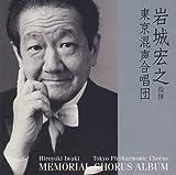 岩城宏之指揮 東京混声合唱団「メモリアル・コーラス・アルバム」