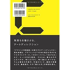 榎本卓朗の仕事 (HAKUHODO ART DIRECTORS WORKS & STYLES)