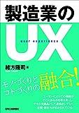 製造業のUX