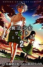 魔法少女サイトSept 第02巻