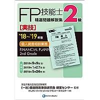 '18~'19年版 2級FP技能士(実技・個人資産相談業務)精選問題解説集