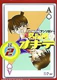 名探偵のオキテ 2 (POE BACKS)