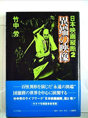 日本映画縦断〈2〉異端の映像 (1975年)