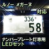 LEDナンバープレート用ランプ ルノー メガーヌ対応 2点セット