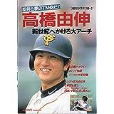 報知グラフ'98-2 松井と夢のTM砲だ! 高橋由伸 新世紀へかけろ大アーチ