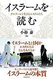 イスラームを読む:クルアーンと生きるムスリムたち
