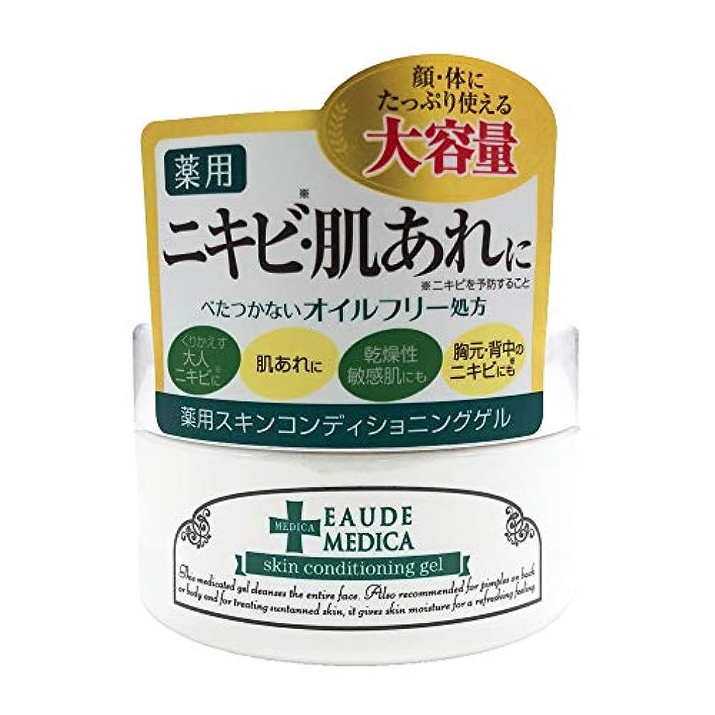 苦味凝視指標オードメディカ薬用スキンコンディショニングゲル 【医薬部外品】(140g)