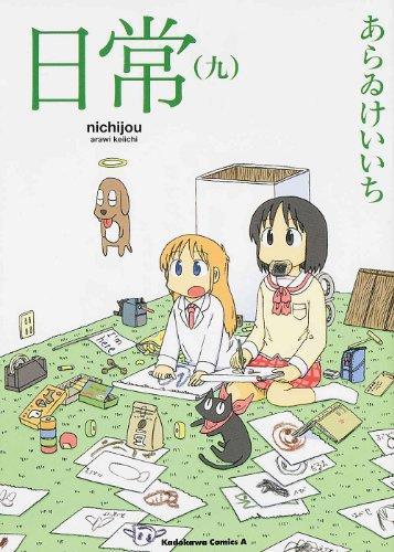 日常 (9) (カドカワコミックス・エース)の詳細を見る