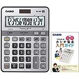 カシオ 本格実務電卓 DS-MY33 特典付きセット 日数&時間・税計算 デスクタイプ 14桁