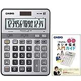 カシオ 本格実務電卓 DS-MY33 セット 日数&時間・税計算 デスクタイプ 14桁