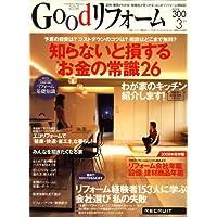 Good (グッド) リフォーム 2008年 03月号 [雑誌]