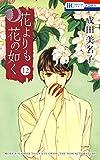 花よりも花の如く 12 (花とゆめコミックス)