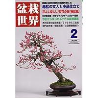 盆栽世界 2008年 02月号 [雑誌]
