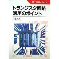 トランジスタ回路活用のポイント―電子回路ノウハウ