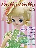 ドーリィ*ドーリィ (Vol.5) (お人形MOOK) 画像