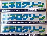 エネロクリーン (170g, 青) (3)