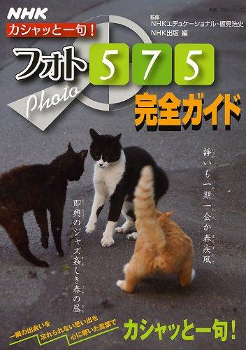 NHKカシャッと一句!フォト575完全ガイド (教養・文化シリーズ)の詳細を見る