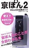 京ぽん2 WILLCOM活用ガイド