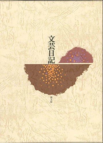 博文館 日記 A5 文芸日記 No.30