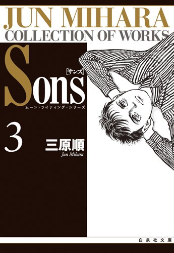 Sons (3) (白泉社文庫―ムーン・ライティング・シリーズ)の詳細を見る