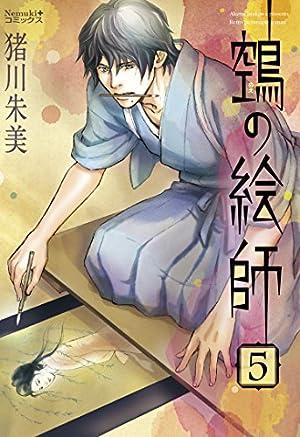 鵼の絵師 5 (Nemuki+コミックス)
