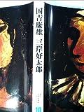現代日本の美術〈10〉国吉康雄・三岸好太郎 (1977年)