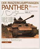 パンター戦車