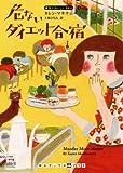 危ないダイエット合宿 (朝食のおいしいB&B 3) (RHブックス・プラス) (RHブックス・プラス—ランダムハウス講談社文庫)