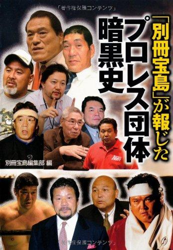 「別冊宝島」が報じたプロレス団体暗黒史 (宝島SUGOI文庫)の詳細を見る