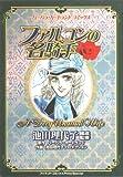 ファルコンの名騎手 (アイランド・コミックスPrimo SPECIAL バーバラ・カートランド)