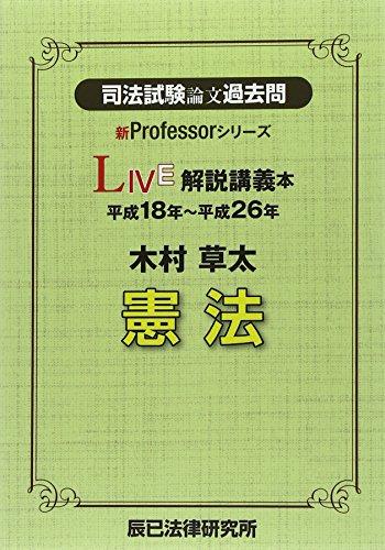 司法試験論文過去問LIVE解説講義本 木村草太憲法 (新Professorシリーズ)の詳細を見る