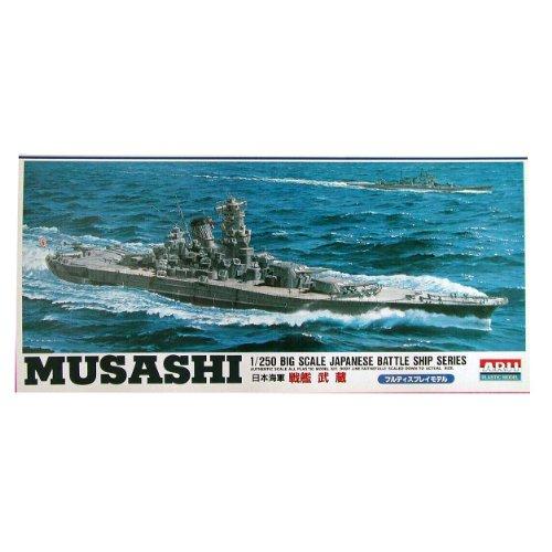 1/250 BIG戦艦 戦艦 武蔵