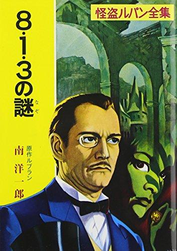 ([る]1-3)8・1・3の謎 怪盗ルパン全集シリーズ(3) (ポプラ文庫クラシック)の詳細を見る