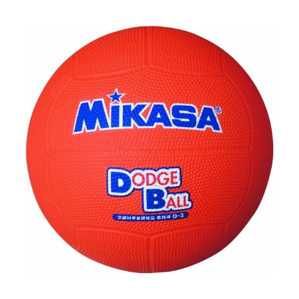 ミカサ 教育用ドッジボール1号 オレンジ小学校用...の商品画像