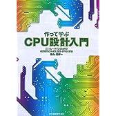 作って学ぶCPU設計入門 - エミュレータでよくわかる!内部動作とAHDL設計・FPGA実装