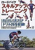 ロードバイク スキルアップトレーニング