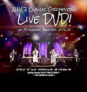 AUN J CLASSIC ORCHESTRA LIVE DVD! AT MITSUKOSHI THEATER 2019.2.20